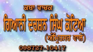Satgur Aage Sees Bhait Deo Part 1 By Bhai Darshan Singh Kotia