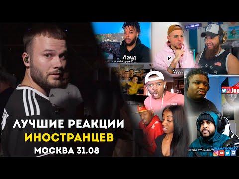 Лучшие реакции ИНОСТРАНЦЕВ / Макс Корж 31.08.19 / Best reaction Max Korzh Moscow Show