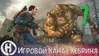 Прохождение Fallout 2 - Часть 7 (Ден - Дыра)