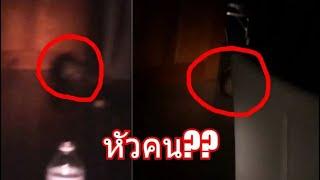 ผีเดวิดเวอร์ชั่นไทย สิ่งที่เจอตอนไฟดับ thumbnail