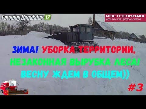 FS17/RSM/ Зима! Уборка территории, рубим лес! Весну ждем)