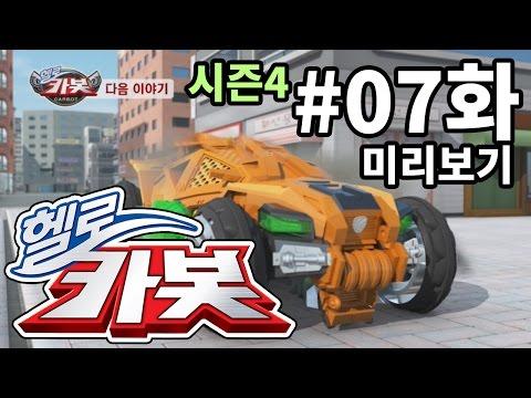 헬로카봇 시즌4 7화 미리보기!! - 깔깔 바이러스