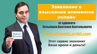 Заявление о взыскании алиментов в Украине онлайн