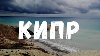 видео Отдых на Кипре в декабре. Туры на Кипр в декабре 2018 цены все включено из Москвы