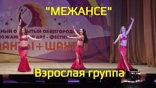 """ТАЛАНТЫ+ШАХТЫ """"Межансе"""" Восточный танец живота"""