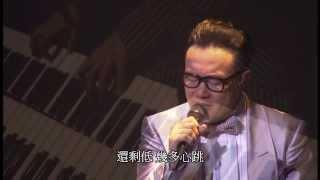 《Concert YY 黃偉文作品展演唱會》陳奕迅 - 陀飛輪 LIVE HD 1080P