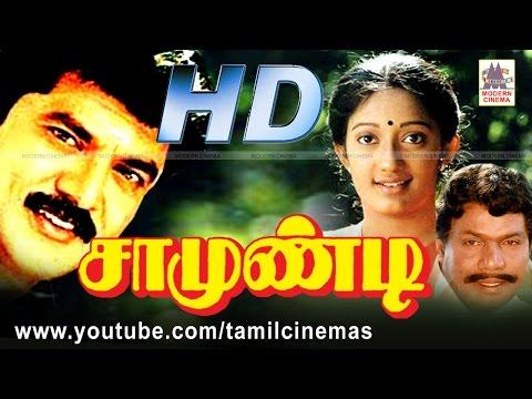 Chamundi Movie சாமுண்டி சரத்குமார்  கனகா நடித்த ஆக்சன் படம்