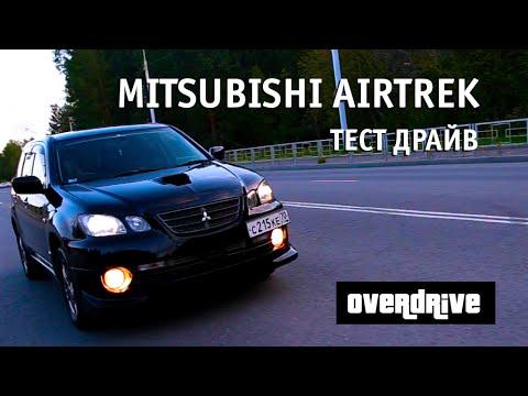 Обзор, тест драйв, отзыв  mitsubishi airtrek (outlander) turbo 2.0 overdrive