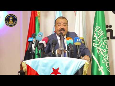 كلمة رئيس الجمعية الوطنية اللواء أحمد سعيد بن بريك في افتتاح الدورة الثالثة للجمعية الوطنية الجنوبية بالعاصمة عدن