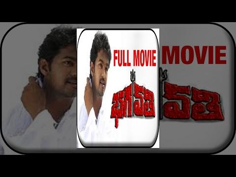 Bagavathi Telugu Full Movie | Vijay | Reemma Sen | Ashish Vidyarthi