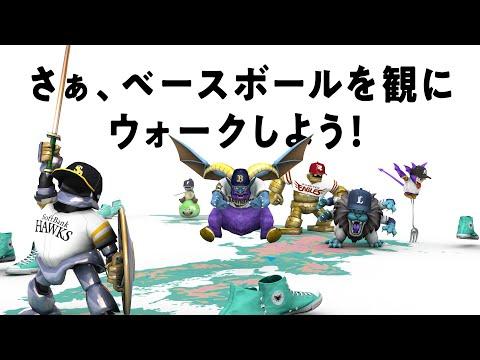 【ドラゴンクエストウォーク】プロ野球「パ・リーグ6球団」コラボ映像