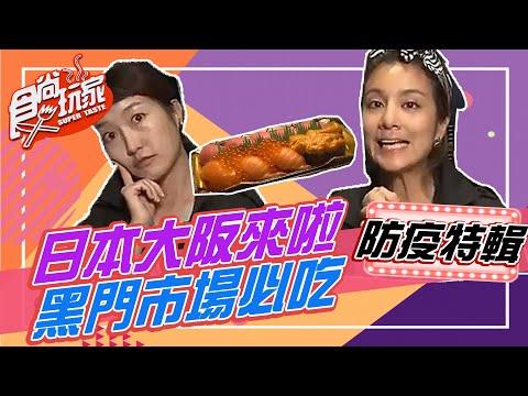 台綜-食尚玩家-日本大阪來啦!黑門市場必吃 和牛燒肉 鰻魚玉子燒