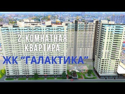 """2-комнатная квартира с витражным остеклением в строящемся доме. ЖК """"Галактика"""""""
