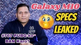 #767 Galaxy M10 Specs, S10 Plus Display, PUBG Ban, Oppo 855 Phone, LG foldable, MWC2019
