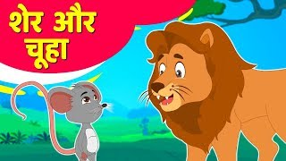 शेर और चूहे की कहानी | Lion and The Mouse Story in Hindi | Hindi Kahaniya By Hindi Fairy Tales