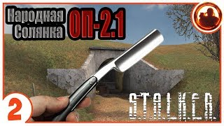 Осторожно с бритвой! Народная Солянка + Объединенный Пак 2.1 / НС+ОП 2.1 # 002