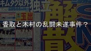 SMAPメンバー解散・独立騒動 香取慎吾と木村拓哉の乱闘未遂事件が勃発(...