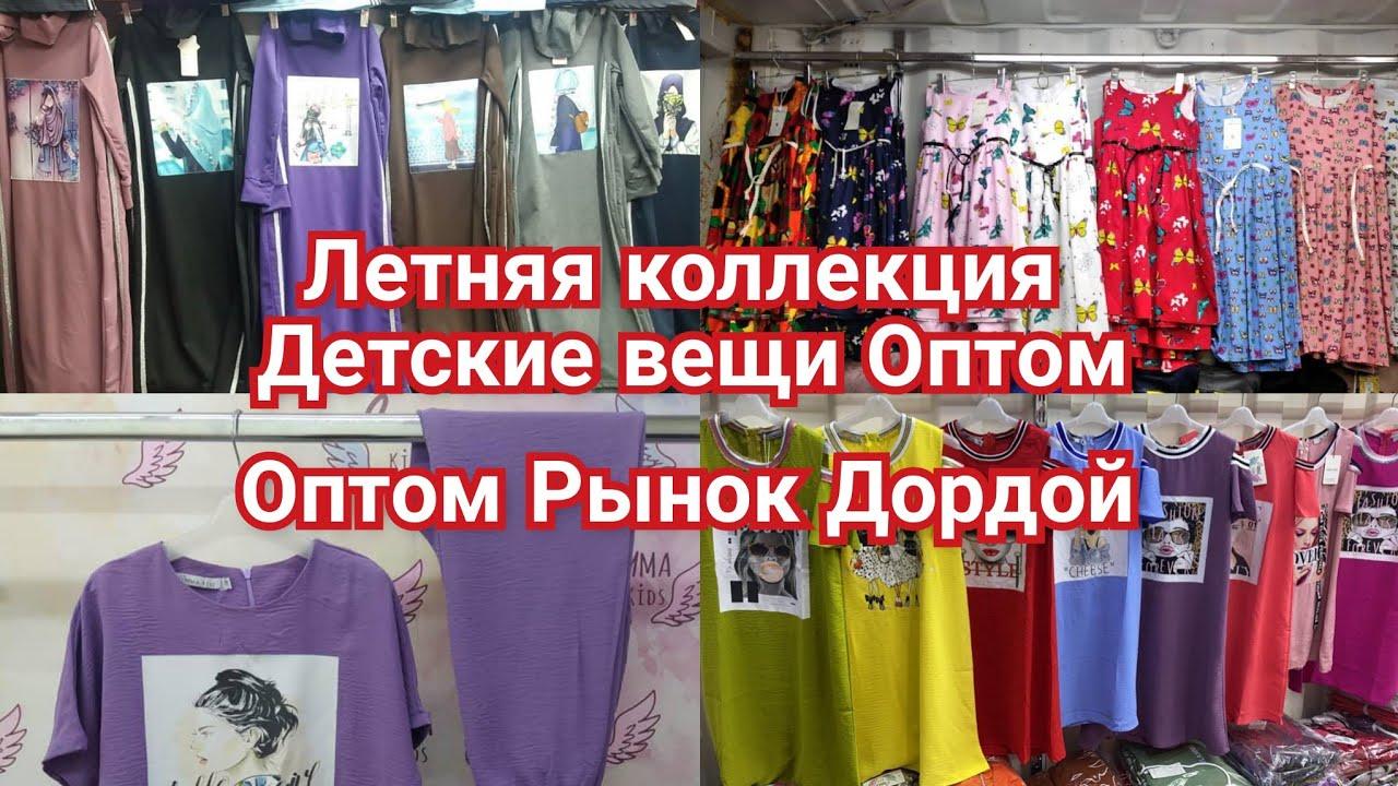 детские вещи Оптом// Рынок Дордой// 2021 год Лето Весна