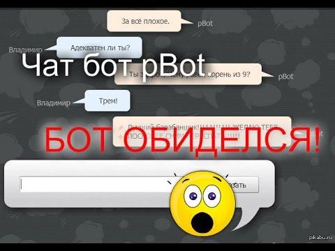 Русский чат бот pBot - pikabu ru