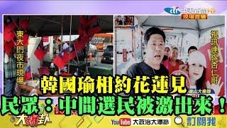 【精彩】韓國瑜相約花蓮見 民眾Call in:中間選民被激出來!