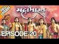 Kahaani Hamaaray Mahaabhaarat Ki - Episode 20