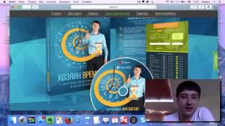 Как управлять временем? Евгений Попов - 3 урока бесплатно (отзыв Азамата Ушанова)