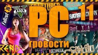 11-PC-гровости - новости компьютерных игр - барбисайз