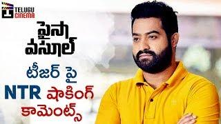 Jr NTR Shocking Comments on Paisa Vasool Teaser | Balakrishna | Puri Jagannadh | Telugu Cinema