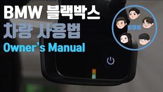 [차량 사용법] BMW 블랙박스 - 핸드폰 연동 방법 …