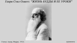 Г.С. Олкотт - ЖИЗНЬ БУДДЫ И ЕЕ УРОКИ (Статья. Адьяр, Мадрас. 1912г.)_аудиокнига