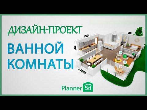 Ванная комната в Planner5d (дизайн-проект)