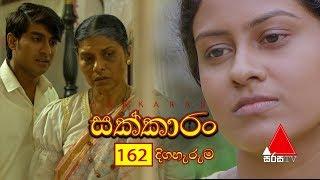 Sakkaran | සක්කාරං - Episode 162 | Sirasa TV Thumbnail