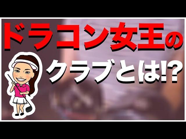 【ドラコン用クラブ】女子プロのこだわりのクラブセッティングをご紹介!!#2