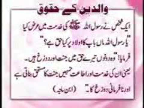 Top 10 hadees of respect of parents mother and father