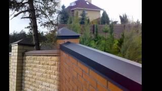Парапеты на забор и шляпки на столбики (
