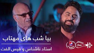 Pepsi's Saz O Surood - Ustad Nashenas & Qais Ulfat - Bia Shab Hai Mahtab