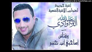 Abdellah Daoudi  - Waktach A Sahbi Tahcham الداودي وقتاش تحشم