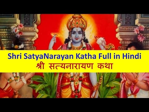 Satyanarayan Katha Full in Hindi - सत्यनारायण कथा संपूर्ण