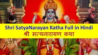 Satyanarayan Katha Full in Hindi - सत्यनारायण कथा संपूर्ण