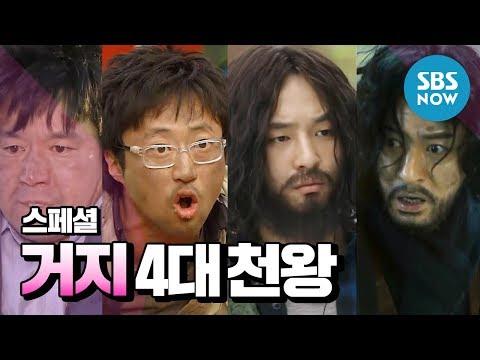 [스페셜] 스브스 거지 4대천왕! / 'Drama' Special