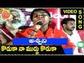 Ashwini Songs - Koduka Naa Muddu - Telangana Folk Songs - Janapada Geethalu video Songs