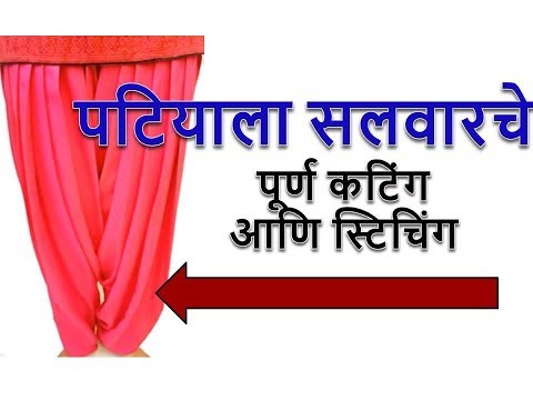 Easy Patiyala Salwar in Marathi