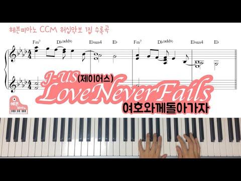 Love Never Fails (여호와께 돌아가자) - 헤븐피아노 CCM 워십악보1 수록곡/ CCM 피아노 반주는 헤븐피아노