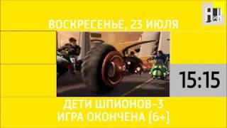 Программа передач, анонс и реклама (НИК ТВ, 23.07.2017)