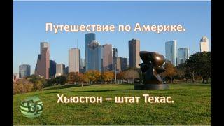 Путешествие по Америке.  Хьюстон - штат Техас
