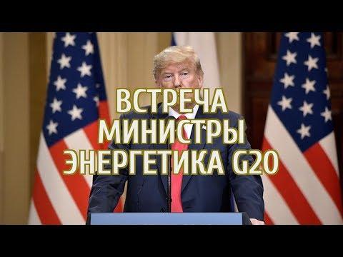 🔴 Bloomberg узнал дату возможной встречи стран G20