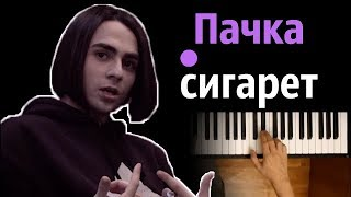 Download LIZER - Пачка сигарет ● караоке | PIANO_KARAOKE ● ᴴᴰ + НОТЫ & MIDI Mp3 and Videos