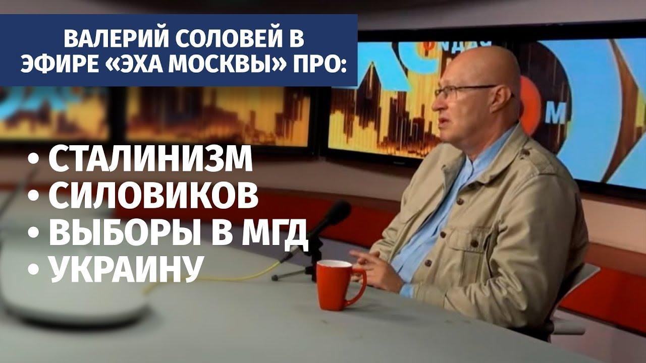 Валерий Соловей про сталинизм, силовиков, Украину и выборы в МГД