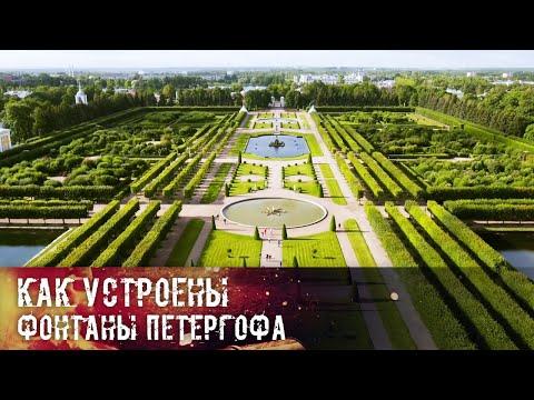 Как устроены фонтаны Петергофа