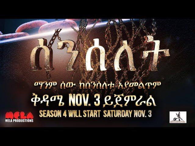 senselet-drama-season-4-trailer-saturday-november-4